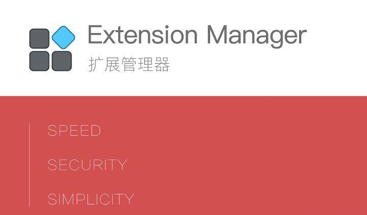 Extension Manager 扩展管理器